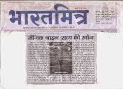 Bharat Mitra reportage on magicNine