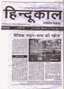 Hindu Kaal reportage of magicNine