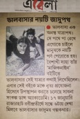 Ebela Newspaper reportage